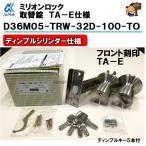 アルファ ALPHA  品番< D36M05-TRW-32D-100-TO > ミリオンロック ディンプルシリンダータイプ フロント刻印 TA-E 【ドアノブ】