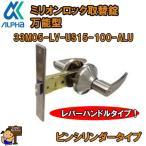 ALPHA アルファ 品番< 33M05-LV-US15-100-ALU > (ミリオンロック取替錠レバーハンドルタイプ)