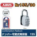 アバス ABUS155シリーズ 155-30  番号可変式ダイヤル南京錠 サイズ30mm