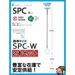 川口技研 室内 物干し ホスクリーン SPC-W 標準サイズ 【2本セット】【豊富な在庫で安定供給!】