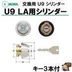 MIWA U9 LAシリンダー  LA ST シルバー (MCY-109)