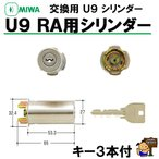 MIWA U9 RAシリンダー 85RA ST シルバー (MCY-112)豊富な在庫で安定供給! 美和 miwa 鍵 カギ