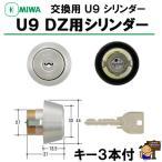 MIWA U9 DZ用シリンダー DZ(BH)  ST仕上 シルバー(MCY-207)豊富な在庫で安定供給! 美和 miwa 鍵 カギ