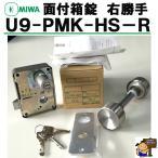 MIWA 美和ロック  品番 右勝手仕様 (75PM) 公団用 面付錠 扉厚36mm