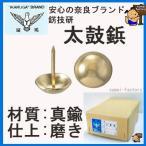 真鍮 太鼓鋲 9×14  1000本入 【旧呼 10mm】 品番 No111