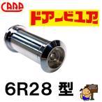 カープ ドアビュア  < 6R-28型 クローム > 【6R28/ドアスコープ/ドアビューアー/ドアアイ】