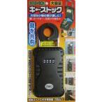 鍵 収納 保管 BOX  キーストック  N-1260 大容量タイプ