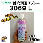 MIWA 美和ロック  錠前潤滑剤 3069L スプレー  480mlタイプ 大容量