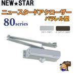 NEWSTAR ニュースタードアクローザー  80シリーズ  品番 <P-181> パラレル型/ストップ付