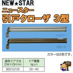 NEW STAR ニュースター 引戸クローザーIII型  シルバー/ブロンズ