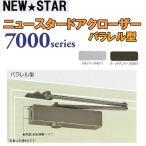 NEW STAR ニュースタードアクローザー  7000シリーズ 品番  パラレル型 ストップ付