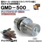 AGENT 万能取替握玉 GMD-500 ドアノブ 取り替えに  GMD500