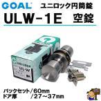GOAL ユニロック 円筒錠 品番 ULW-1E 空錠  バックセット60mm 【ゴール/ULW1E】