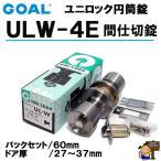 GOAL ユニロック 円筒錠 品番 ULW-4E  間仕切錠  バックセット60mm 【ゴール/ULW4E】