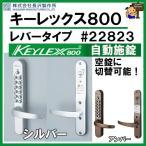 【送料無料】キーレックス800  レバータイプ 自動施錠 22823  長沢製作所  デジタル 錠 KEYLEX