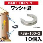 ワッシャ君2mm用 10個入 KSW-100-2 お手軽丁番スペーサー クマモト
