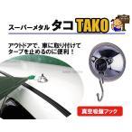 スーパーメタルタコ TAKO KTC-1  タープ用吸盤フック