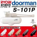 RYOBI  ドアマン S-101P  室内用ドアクローザー リョービ  (在庫なくなり次第 新型S-101PVを発送します。)