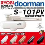 RYOBI  ドアマン NEW S-101PV  室内用ドアクローザー 開閉力調整機能付 リョービ