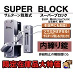 スーパーブロック SUPER BLOCK SB-03 【限定在庫品】【大特価】内締り 補助錠