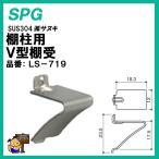 SPG V型棚受 LS-719 バラ販売   クローゼット ガチャ柱 受け金具