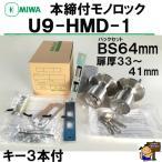 MIWA 美和  U9 HMD-1 BS64 本締付モノロック バックセット64mm