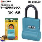 ダイケン キー保管ボックス DK-65 ボクシー ボクシイ