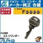 ALPHA 合鍵 アルファ 33 用 キー   メーカー純正 スペアキー 合鍵 作成