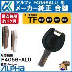 ALPHA 合鍵 アルファ F4056 ALU 用 キー  ディンプルキー メーカー純正 スペアキー 合鍵 作成