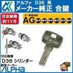 ALPHA 合鍵 アルファ D36 用 キー  ディンプルキー メーカー純正 スペアキー 合鍵 作成