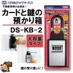 カードと鍵の預かり箱 DS-KB-2  日本ロックサービス NLS ABUS アバス カードとカギの預かり箱