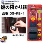 鍵の預かり箱 DS-KB-1  日本ロックサービス NLS カギの預かり箱