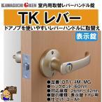 川口技研 TKレバー 表示錠 取替用レバーハンドル GIKEN DT1-4M-MG60 ゴールド