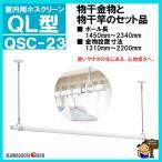 (送料無料) 川口技研 ホスクリーン QSC-23  SPC-W(2本)とQL-23のセット品
