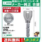 MIWA メーカー純正 追加  スペアキー 子鍵  合鍵  PR シリンダー 用 ネコポス発送 送料無料!