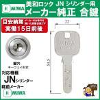 MIWA メーカー純正 追加  スペアキー 子鍵  合鍵  JN シリンダー 用 安心安全の宅配便発送