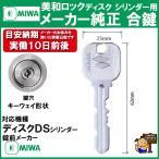MIWA メーカー純正 追加  スペアキー 子鍵  合鍵  DS ディスク  シリンダー 用 安心安全の宅配便発送