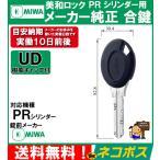 MIWA メーカー純正 追加  スペアキー 子鍵  合鍵  PR シリンダー 用 UDキャップ付 ネコポス発送 送料無料!