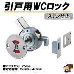 引戸用WCロック ステン仕上げ  トイレ用表示鎌錠 aiwa アイワ金属 水上金属