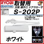 RYOBI リョービ 取替用ドアクローザー S-202P ホワイト パラレル型 S202P 取り換え用 取り替え用