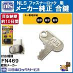 ファスナーロック  合鍵 メーカー純正 スペアキー 合鍵 作成 FN469