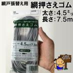 網戸張替え用 ゴム 網押さえゴム 太さ 4.5mm 長さ 7.5m グレー