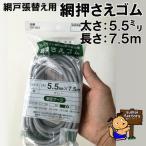 網戸張替え用 ゴム 網押さえゴム 太さ 5.5mm 長さ 7.5m グレー