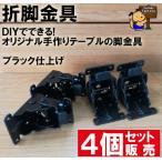 折りたたみ脚金具  黒 4個セット  【折脚金具】 ローテーブル用