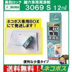 <送料無料> MIWA 美和ロック  鍵穴専用潤滑剤 3069 3069S スプレー  12mlタイプ