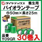 送料無料 ダイヤテックス パイオランテープ 50mmx25m 30巻  Y09GR パイオラン養生テープ
