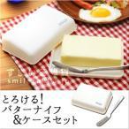 とろける!バターナイフ&ケース�