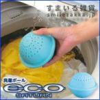 洗濯ボール エコサターン
