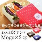 わんぱくサンドMogu×2(モグモグ) ピンク・ブラウン・ブルー/もぐもぐ/サンドイッチケース