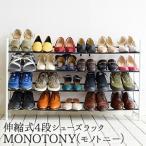 7 伸縮式4段シューズラック MONOTONY モノトニー 靴 収納 ラック 下駄箱 シューズボックス シューズ 玄関